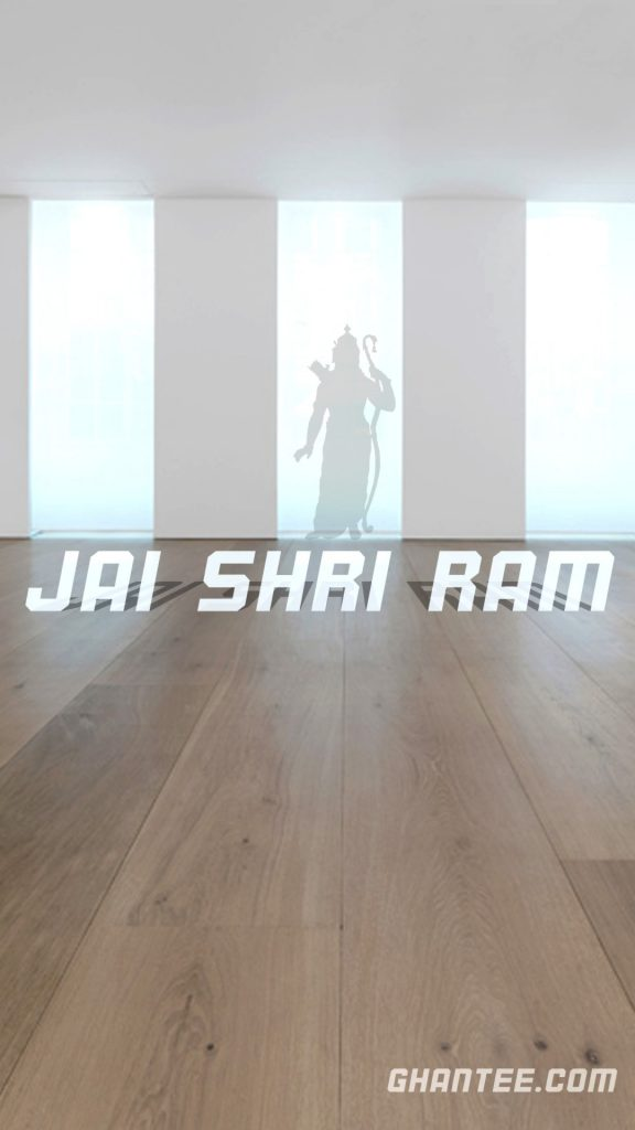 jai shri ram text phone wallpaper