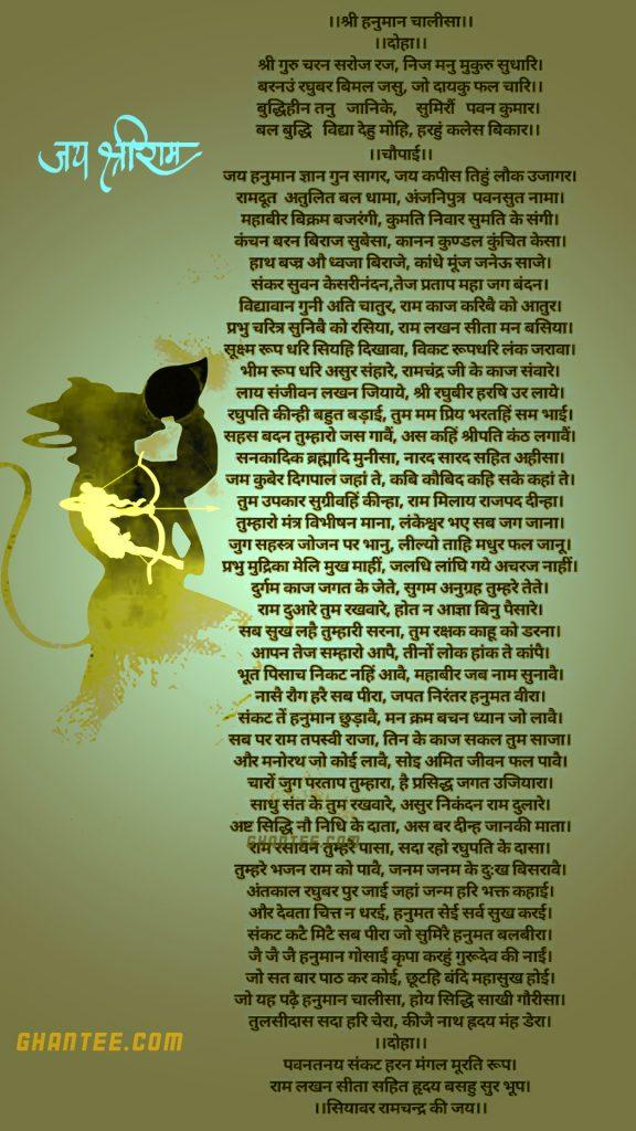 hanuman chalisa in image hd phone wallpaper