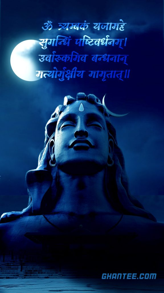 mrityunjaya mantra image hd phone wallpaper