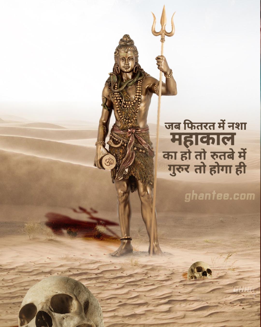 mahakal text status
