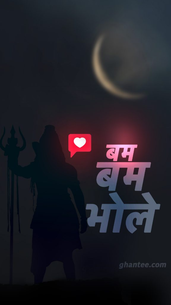 bam bam bhole hindi text wallpaper