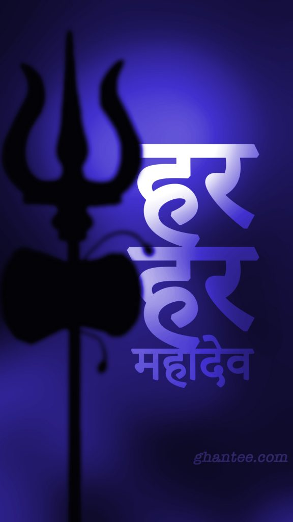 har har mahadev hindi text style phone wallpaper