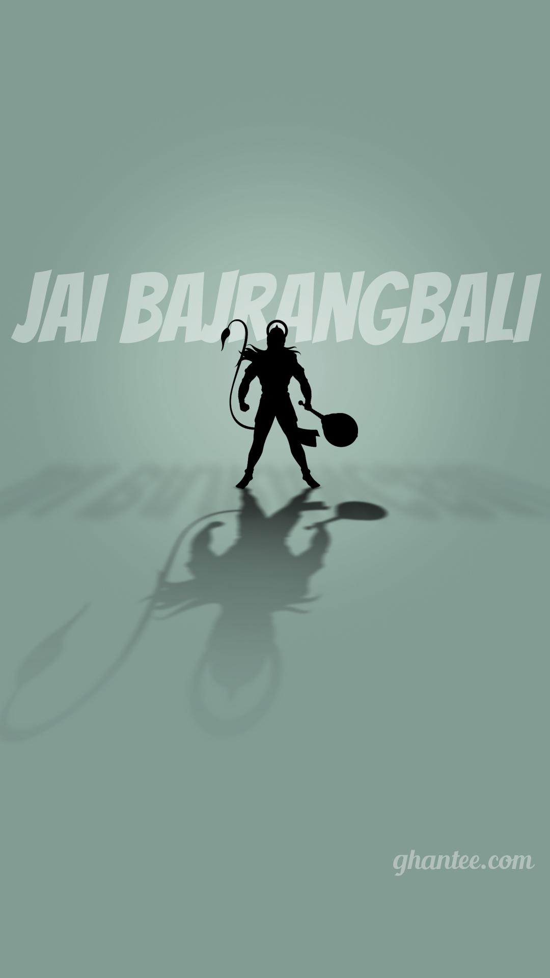 jai bajrangbali text HD wallpaper